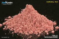 Cobalt(II) sulfamate tetrahydrate, 99% (pure)