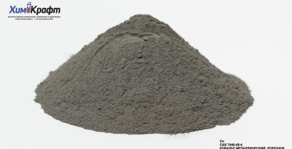 Cobalt metal, fine powder