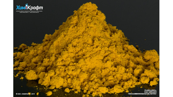 Hexaamminecobalt(III) nitrate, 99% pure