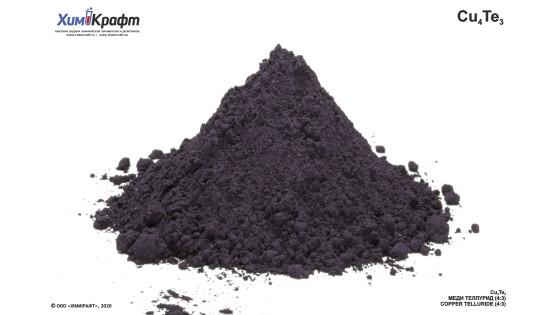 Copper telluride (4:3), 99% pure