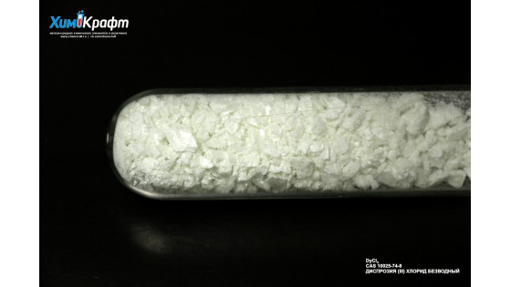 Dysprosium(III) chloride anhydrous