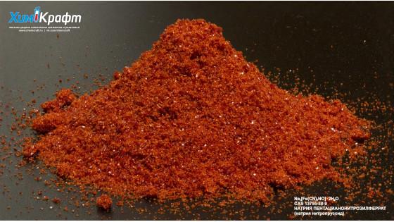 Sodium nitroprusside dihydrate, 97.5% pure