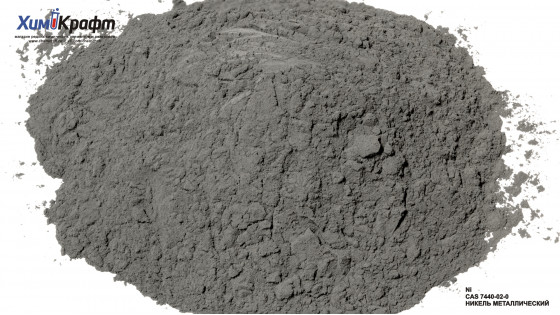 Nickel metal fine powder, 99.9%