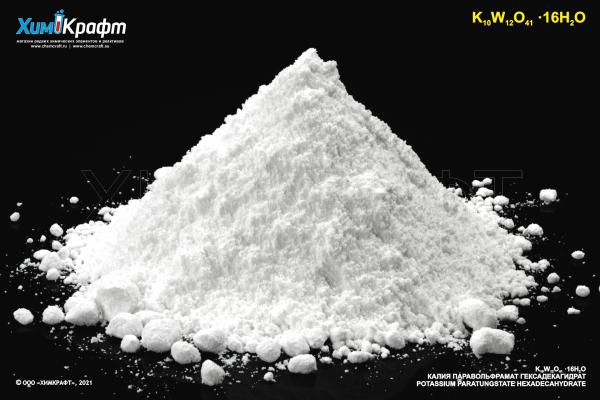 Potassium paratungstate 16-hydrate, 99% (pure)