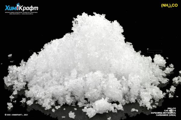 Carbamide, 99.95% (extra pure)