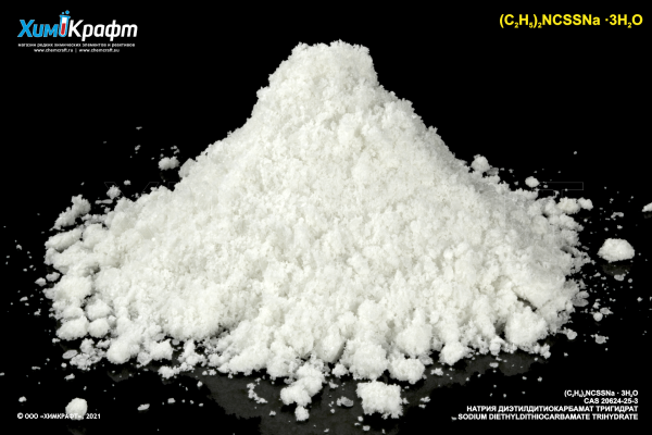 Sodium diethyldithiocarbamate trihydrate, 99%