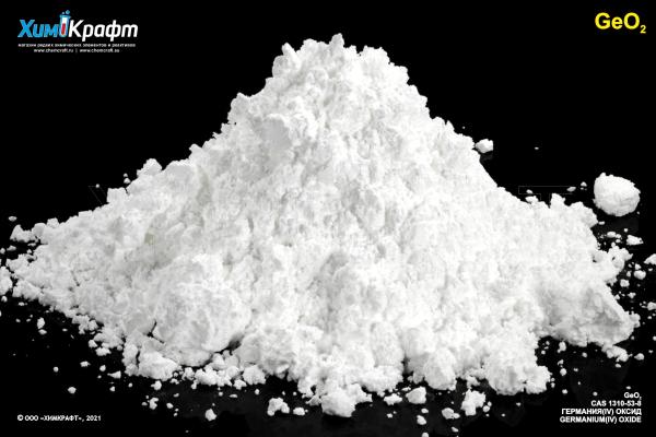 Germanium(IV) oxide, 99.9%