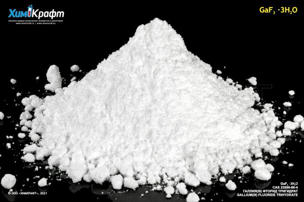 Gallium(III) fluoride trihydrate, 99% (pure)