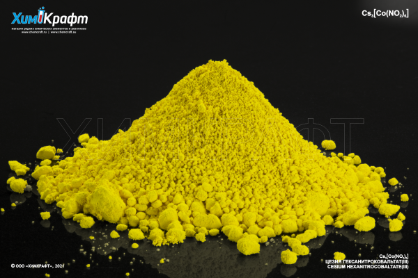 Cesium hexanitrocobaltate(III), 99.9%