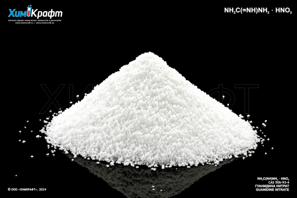 Guanidine nitrate, 99% (pure)