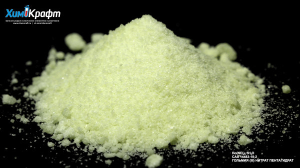 Holmium(III) nitrate pentahydrate, 99% (puriss.)