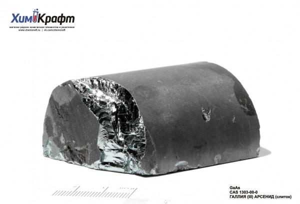 Gallium(III) arsenide ingot, 99.999% (NW 482.19g)