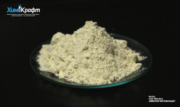 Ammonium metavanadate, 99% (pure)