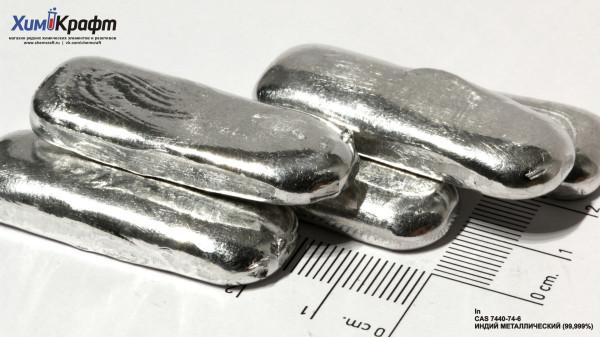 Indium metal ingots, 99.999%