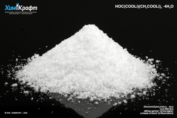 Lithium citrate tribasic tetrahydrate, 99.5%