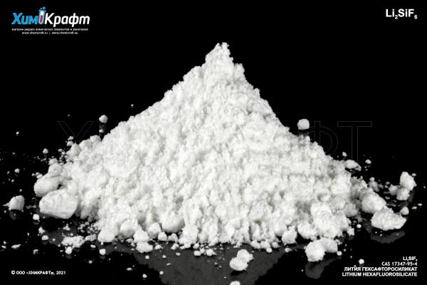 Lithium hexafluorosilicate, 98% (pure)