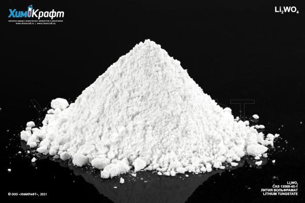 Lithium tungstate, 99% (pure)