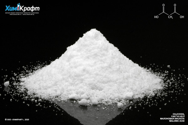 Malonic acid, 99.7%