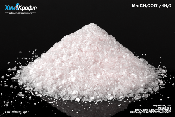 Manganese(II) acetate tetrahydrate, 98% pure