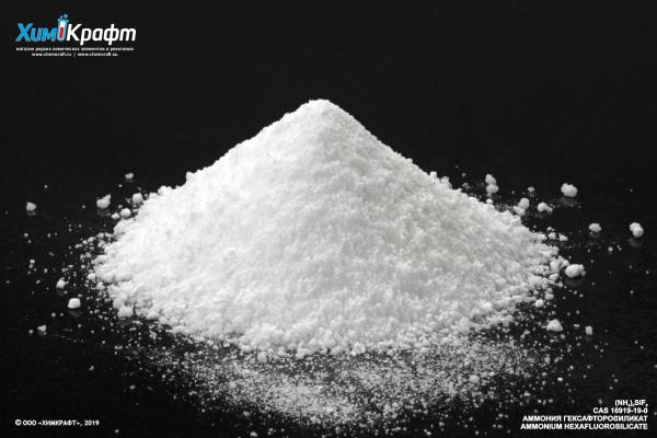Ammonium hexafluorosilicate, 99% pure