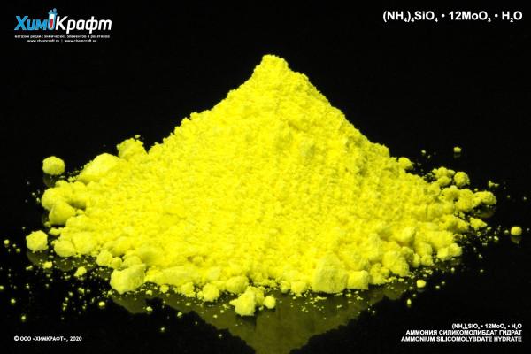 Ammonium silicomolybdate hydrate, 99% pure