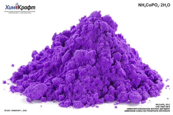 Ammonium cobalt(II) phosphate dihydrate, 99% pure
