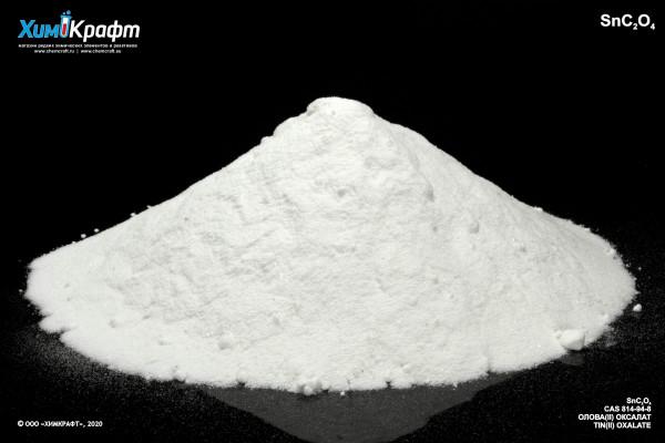 Tin(II) oxalate, 99% (pure)