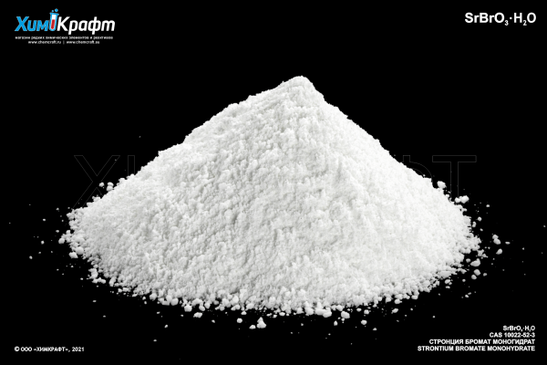 Strontium bromate monohydrate, 99.9%