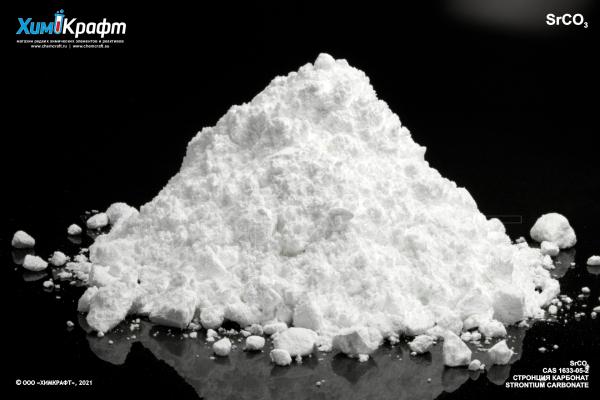 Strontium carbonate, 99.99% extra pure