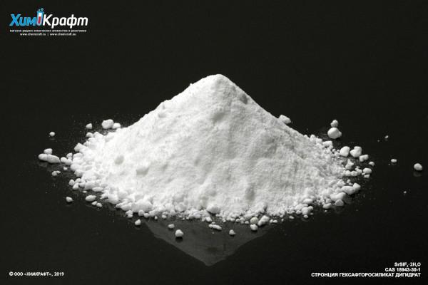 Strontium hexafluorosilicate dihydrate, 98% pure