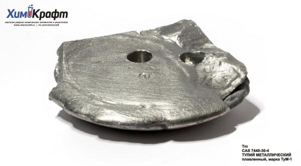 Thulium melted metal, 99.9%