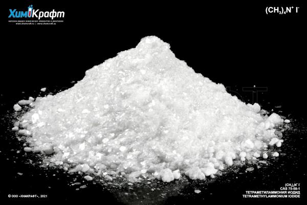 Tetramethylammonium iodide, 99% pure